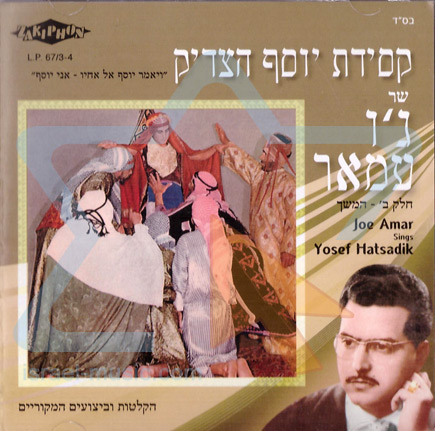 Yosef Hatsadik Part 2 Por Jo Amar