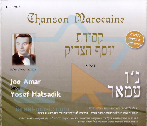 Yosef Hatsadik Part 1 by Jo Amar