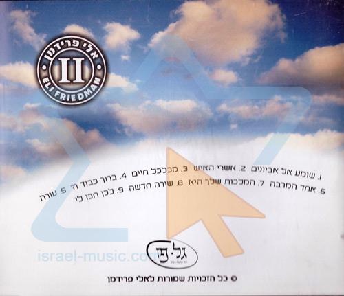 Shomea El Evionim by Eli Fridman