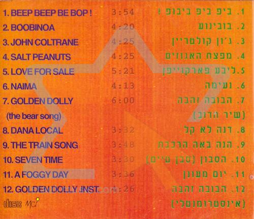 Spiel Acid Jazz by Spiel Acid Jazz Band