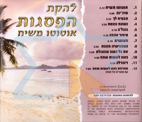 Ototo Mashiach by Lehakat Ha'psagot