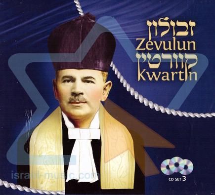 """Cantorial Gems Par Cantor Zevulun """"Zavel"""" Kwartin"""