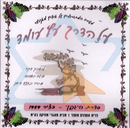 Al Haderech Etz Omed Par Nachum (Nahtche) Heiman