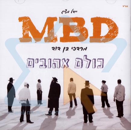 Kulam Ahuvim - Mordechai Ben David
