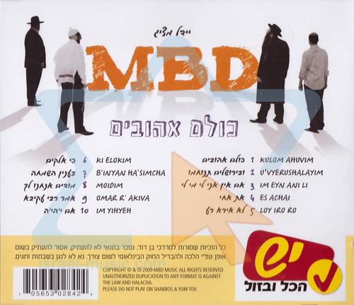 Kulam Ahuvim لـ Mordechai Ben David