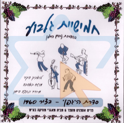 Gilboa Quinet by Nachum (Nahtche) Heiman