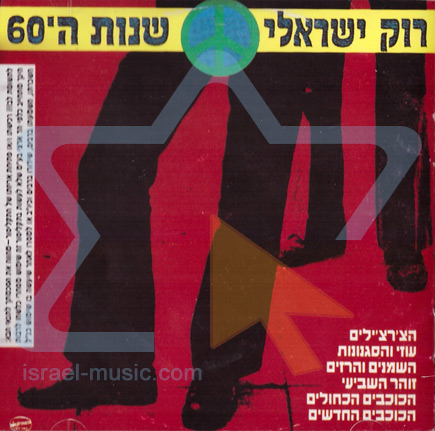Israeli Rock Of The 60's by Various