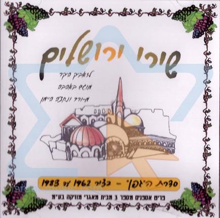 Jerusalem Songs के द्वारा Nachum (Nahtche) Heiman