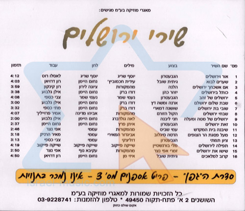 Jerusalem Songs By Nachum (Nahtche) Heiman