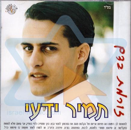 Zoremet Ba'dam Par Tamir Yadaei