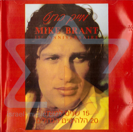 15e Anniversaire के द्वारा Mike Brant