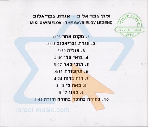 The Gavrielov Legend by Miki Gavrielov