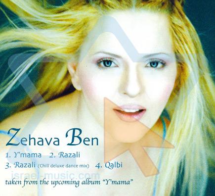 Rare Promo EP by Zehava Ben