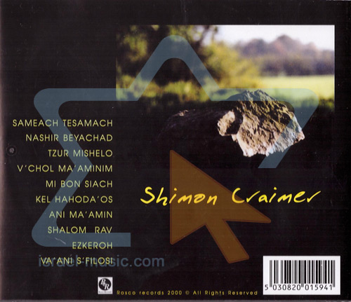 Va'ani S'filosi by Shimon Craimer