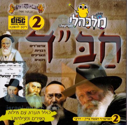 Chabad Vol. 2 Par Malkali