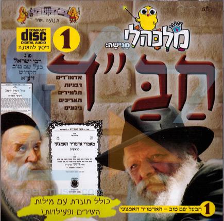 Chabad Vol. 1 by Malkali