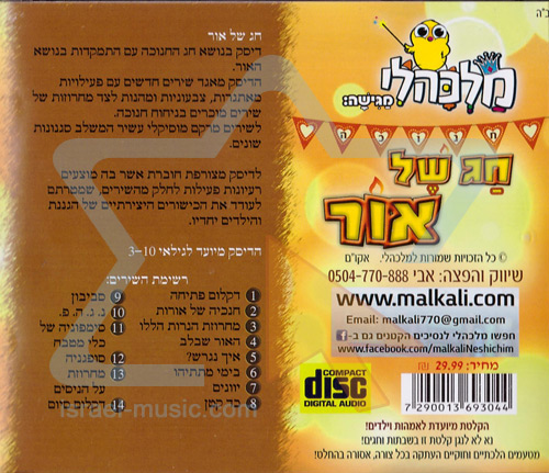 Holiday of Light (Chag Shel Or) Par Malkali