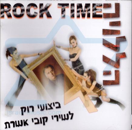 Rock Time הללויה by Koby Oshrat