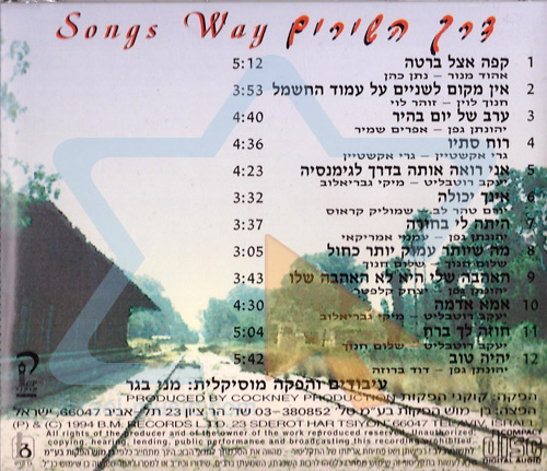 Songs Way by Menny Begger
