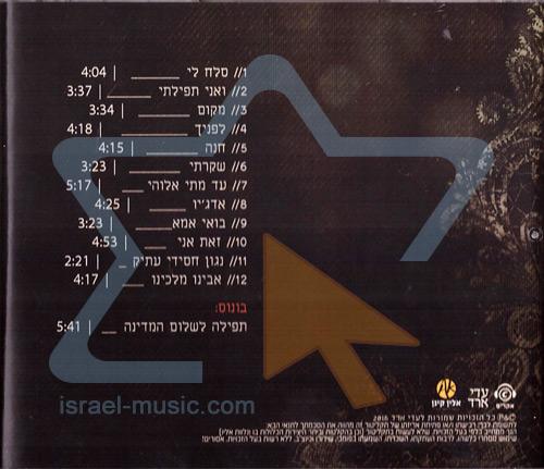 Lefanecha - Adi Arad