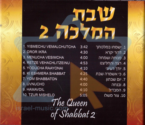 The Queen of Shabbat 2 by Cantor Yaakov Yitzhak Rosenfeld