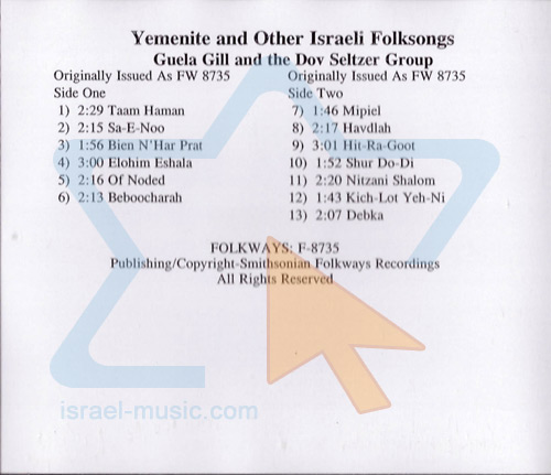Yemenite and Other Israel Folk Songs by Geula Gill