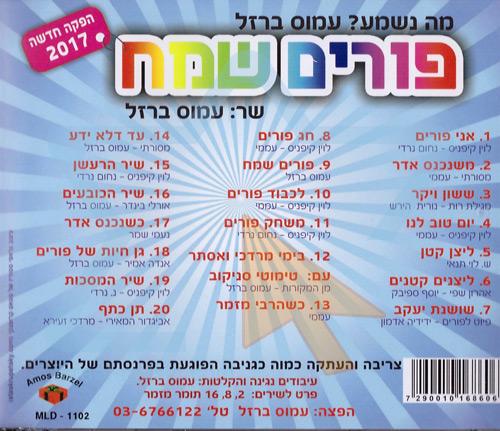 Purim Sameach Par Amos Barzel