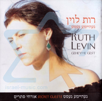 Geheyme Gest by Ruth Levin