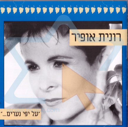 Beauty of Youth (Al Yefie Ne'arim) - Ronit Ophir