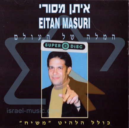 The Word of the World by Eitan Masuri