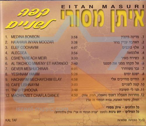 Coffee For Two (Cafe Lishnayim) Par Eitan Masuri