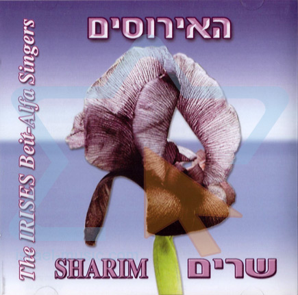 Sharim - The Irises - Kibbutz Beit-Alfa Singers