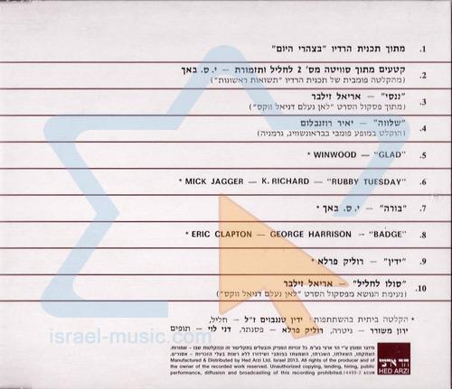 Hachalil Shelo Nadam by Yadin Tenenbaum