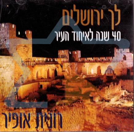 Lach Yerusahalyim By Ronit Ophir