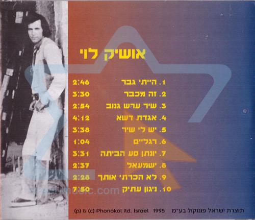 Oshik Levy by Oshik Levi