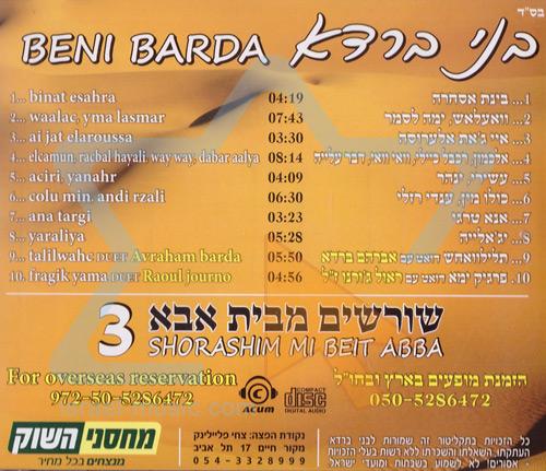 Shorashim Mi Beit Abba 3 Door Beni Barda