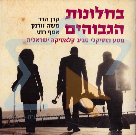 In The High Windows Par Keren Hadar, Moshe Zurman, Asaf Roth