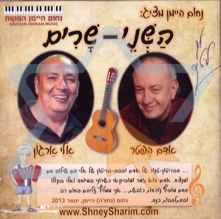 Shney Sharim Duo by Shney Sharim Duo