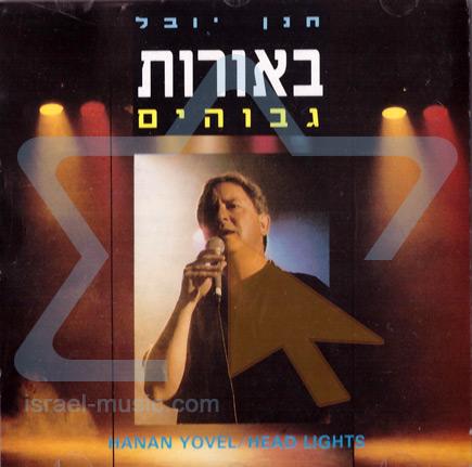 High Lights Par Chanan Yovel