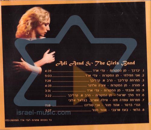 Adi Arad & The Girls Band by Adi Arad