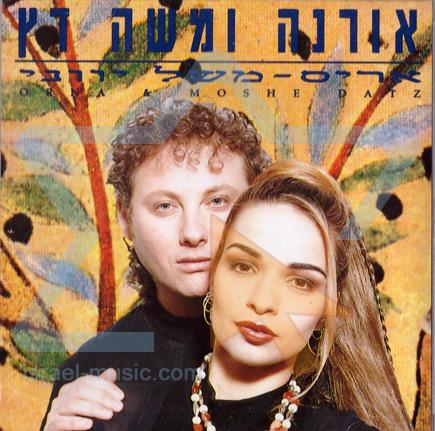 Aris Mashal Yevani by Orna and Moshe Datz