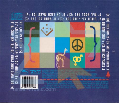 Latino / Hebreo / Latino by Atraf