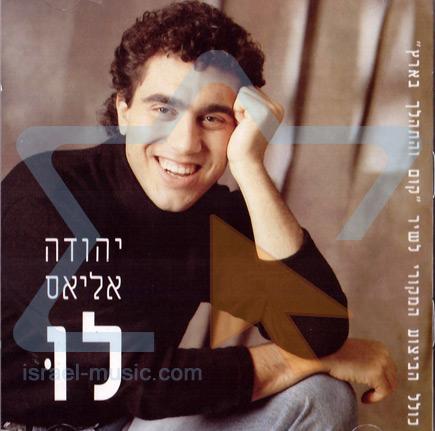 If (Lou) by Yehuda Elias