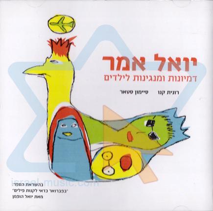 Yoal Amar by Ronit Kano