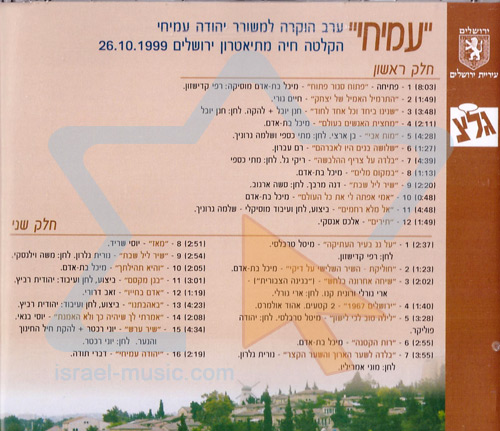 Amichai by Various