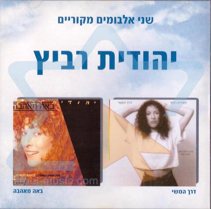 שני אלבומים מקוריים - יהודית רביץ