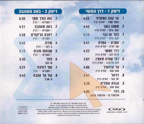 2 Original Albums के द्वारा Yehudit Ravitz