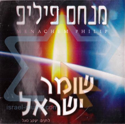Shomer Israel by Menachem Philip