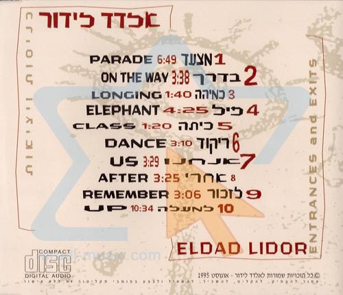 Entrances and Exits by Eldad Lidor