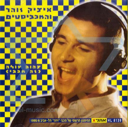 Tzahov Ole (Zeh Maccabi) by Itzik Zohar & the Maccabees